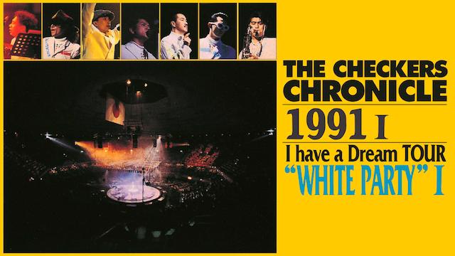 """チェッカーズ/1991 I have a Dream TOUR """"WHITE PARTY I"""""""