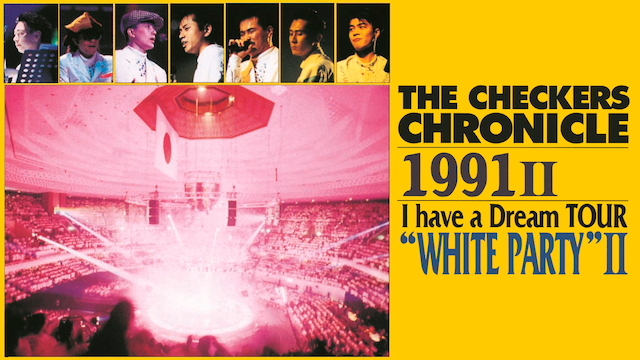 "チェッカーズ/1991 I have a Dream TOUR ""WHITE PARTY II"""