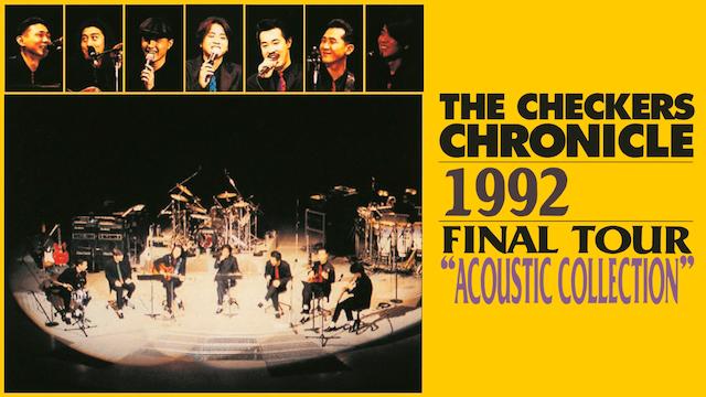 """チェッカーズ/1992 FINAL TOUR """"ACOUSTIC COLLECTION"""""""