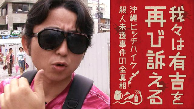 我々は有吉を再び訴える 沖縄ヒッチハイク殺人未遂事件の全真相