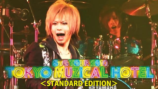 SuG/TOUR 2010 TOKYO MUZiCAL HOTEL<STANDARD EDITION>