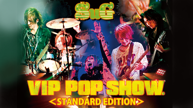 SuG/VIP POP SHZOW.<Standard Edition>