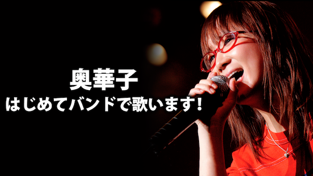 奥華子/はじめてバンドで歌います!