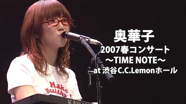 奥華子/2007春コンサート ~TIME NOTE~ at 渋谷C.C.Lemonホール