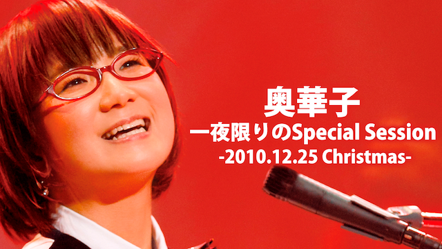 奥華子/一夜限りのSpecial Session -2010.12.25 Christmas-