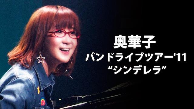"""奥華子/バンドライブツアー'11 """"シンデレラ"""""""
