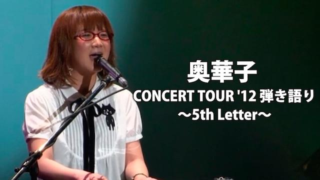 奥華子/CONCERT TOUR '12 弾き語り~5th Letter~
