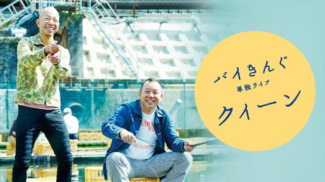 バイきんぐ単独ライブ「クィーン」