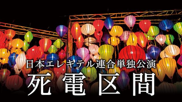 日本エレキテル連合 「単独公演「死電区間」」