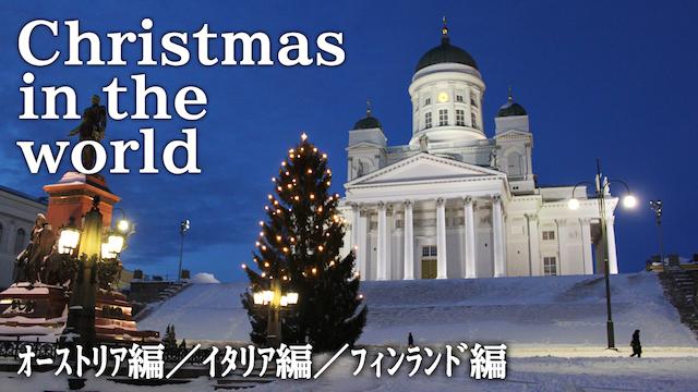 Christmas in the world オーストリア編/イタリア編/フィンランド編