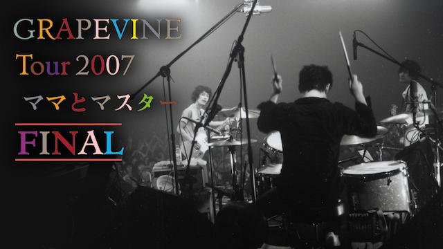 """GRAPEVINE/tour2007""""ママとマスター""""FINAL"""