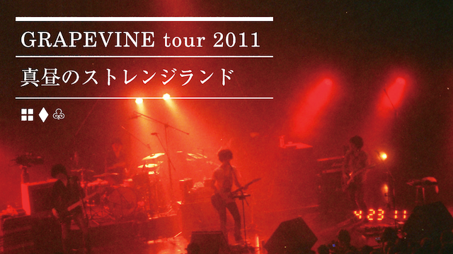 GRAPEVINE/tour 2011「真昼のストレンジランド」