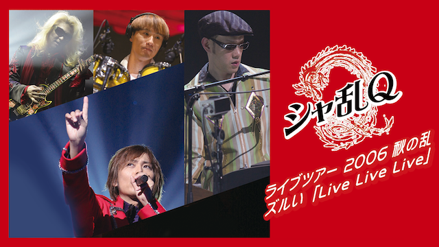 シャ乱Qライブツアー 2006 秋の乱 ズルい「Live Live Live」