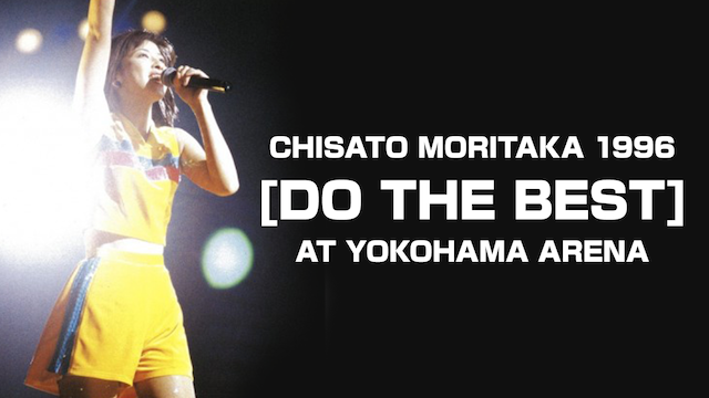CHISATO MORITAKA 1996 [DO THE BEST] AT YOKOHAMA ARENA