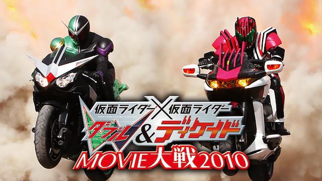 仮面ライダー×仮面ライダー W&ディケイドMOVIE大戦2010動画
