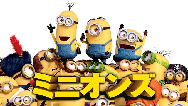 映画『ミニオンズ』無料動画をフル視聴(吹き替え・日本語字幕)できる動画配信サービスを紹介