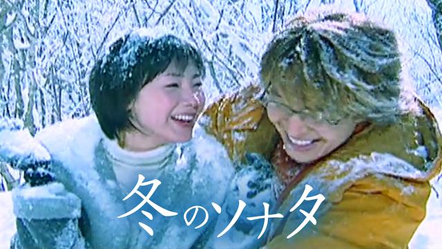 冬のソナタ(韓国ドラマ)動画を全話無料視聴する方法(日本語字幕/吹替)!