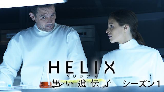 海外ドラマ『HELIX 黒い遺伝子 シーズン1』無料動画!フル視聴できる動画配信サービスまとめ!
