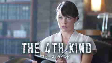 THE 4TH KIND フォースカインドのサムネイル