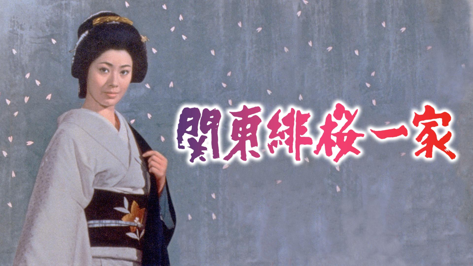 関東緋桜一家