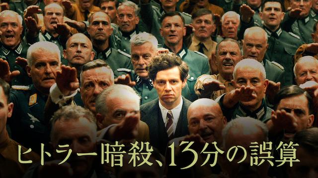 ヒトラー暗殺、13分の誤算無料動画