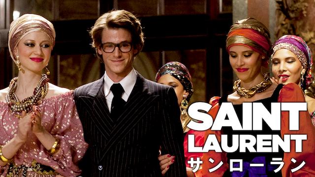 SAINT LAURENT/サンローラン無料公式動画