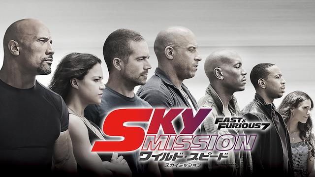 ワイルド・スピード SKY MISSION 敵の要塞に侵入するためにはるか上空から車ごとダイブする
