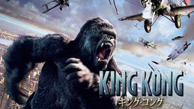キングコング(2005年)