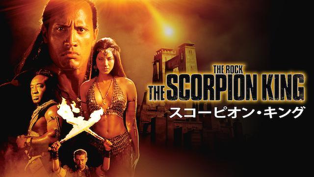 『スコーピオン・キング』を今すぐ観る。