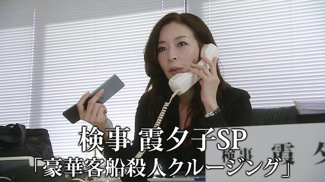 検事 霞夕子SP 「豪華客船殺人クルージング」