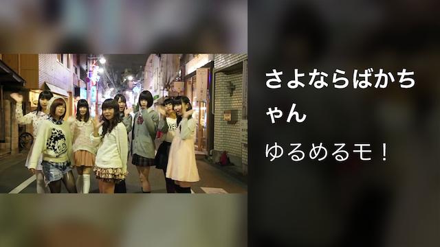 【MV】さよならばかちゃん/ゆるめるモ!