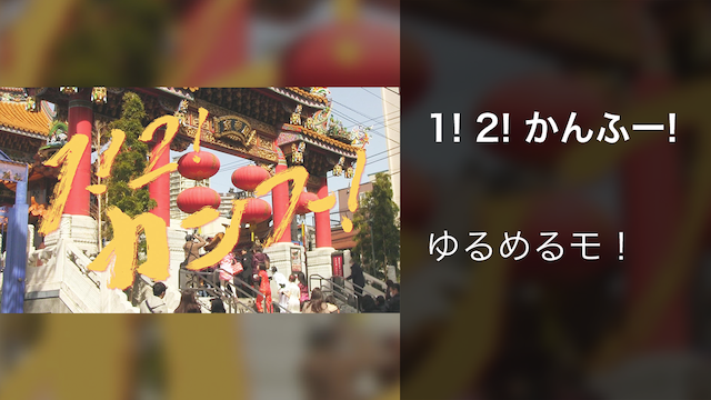 【MV】1! 2! かんふー!/ゆるめるモ!