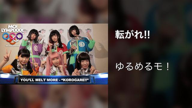 【MV】転がれ!!/ゆるめるモ!