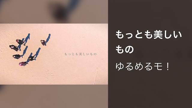 【MV】もっとも美しいもの/ゆるめるモ!