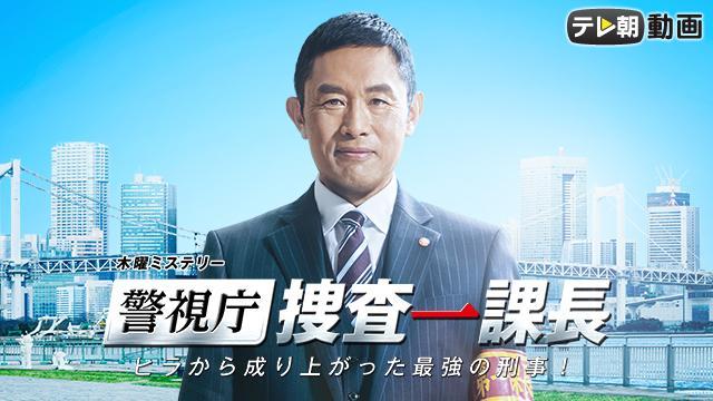 警視庁・捜査一課長
