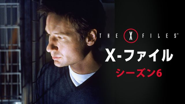 X-ファイル シーズン6