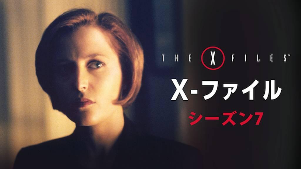 X-ファイル シーズン7」(海外ドラマ / 1999年)の動画視聴・あらすじ ...