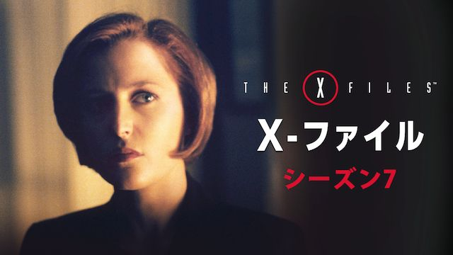 X-ファイル シーズン7