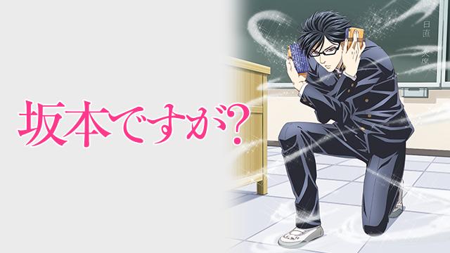 アニメ『坂本ですが?』無料動画まとめ!1話から最終回を見逃しフル視聴できるサイトは?