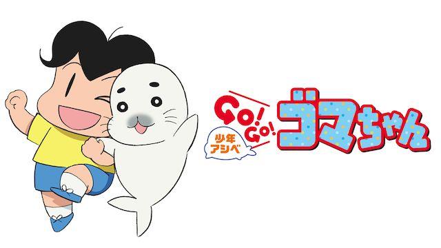 少年アシベ GO! GO! ゴマちゃん 第1シリーズ