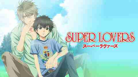 SUPER LOVERSのサムネイル
