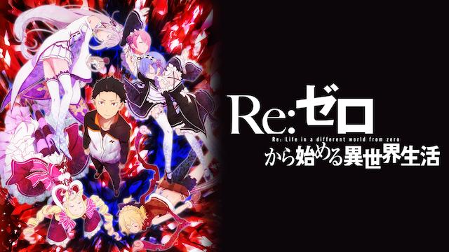 アニメ『Re:ゼロから始める異世界生活(第1期)』動画まとめ!最新話(第1話~最終回)を無料でフル視聴!見逃し見放題する方法!