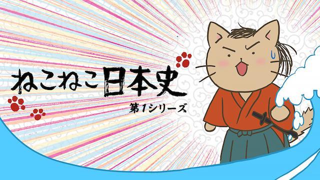 ねこねこ日本史 第1シリーズ