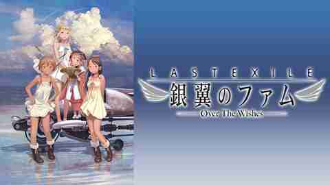 LAST EXILE -銀翼のファム- Over The Wishesのサムネイル