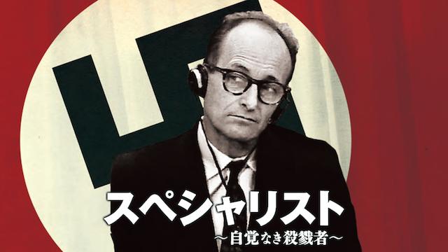 スペシャリスト/自覚なき殺戮者
