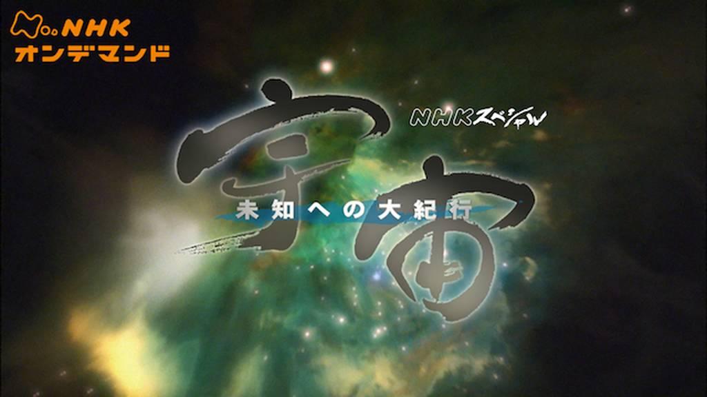 b187f35d24 「Nスペ 宇宙 未知への大紀行」(ドキュメンタリー / 2001年)の動画視聴・あらすじ | U-NEXT