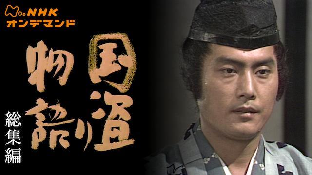 大河ドラマ 国盗り物語