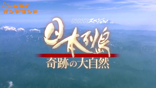 Nスペ 日本列島 奇跡の大自然