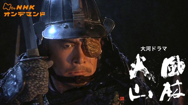 大河ドラマ 風林火山