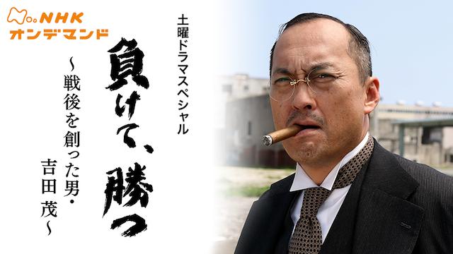 負けて、勝つ 吉田茂
